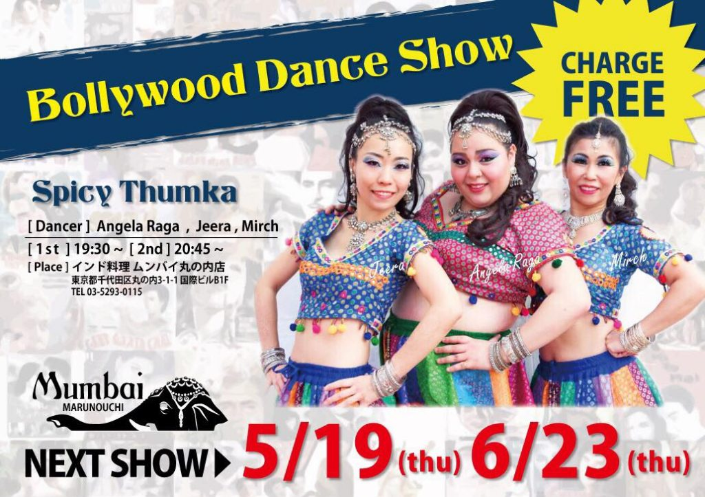 Spicy Thumka Show