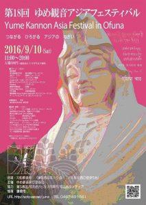 第18回 ゆめ観音アジアフェスティバル 2016