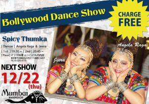 Spicy Thumka Bollywood Dance Show