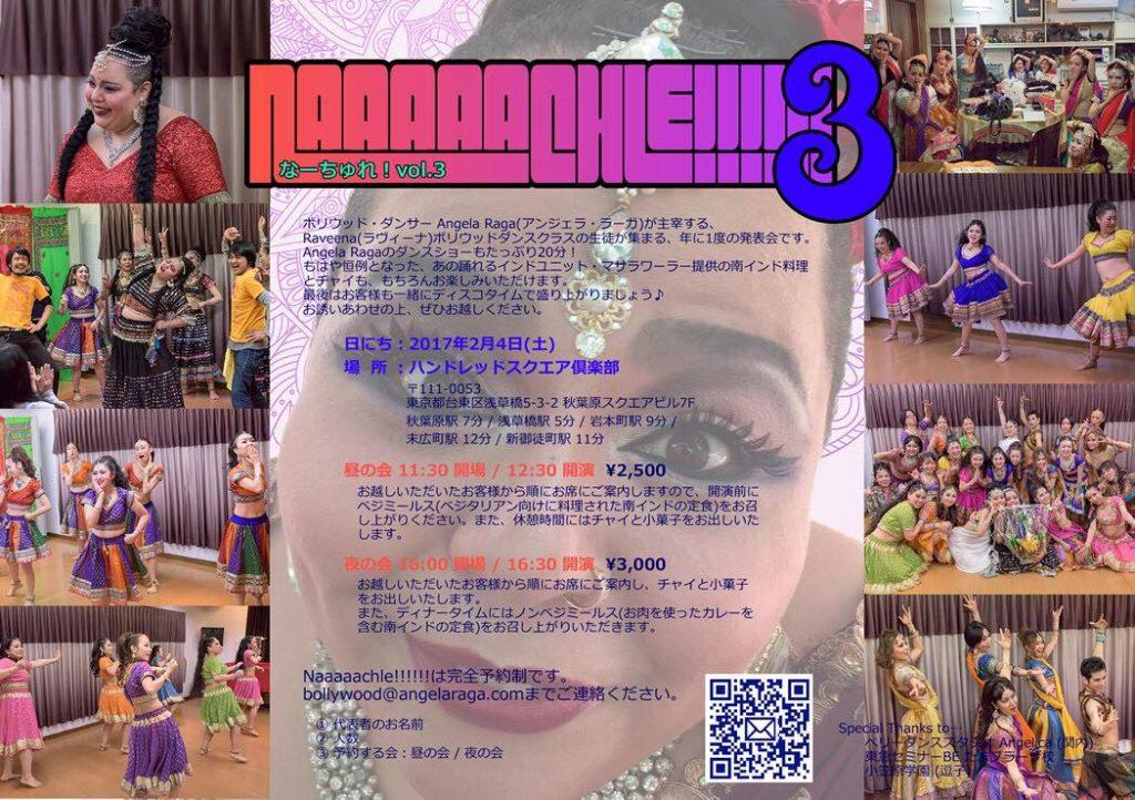 Naaaaachle!!!!!! vol.3